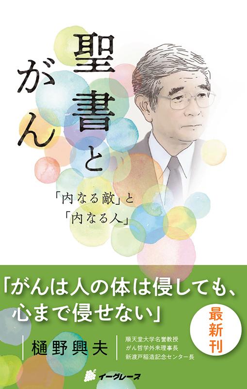 20日に発売される樋野興夫氏の新刊『聖書とがん―「内なる敵」と「内なる人」』(イーグレープ)