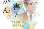 樋野興夫氏の新刊『聖書とがん―「内なる敵」と「内なる人」』
