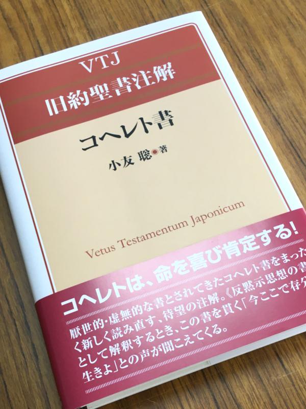 小友聡著『VTJ旧約聖書注解 コヘレト書』(日本キリスト教団出版局、2020年3月)