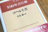 【書評】『VTJ旧約聖書注解 コヘレト書』「反黙示思想の書」として読み解く新視点の注解書 臼田宣弘