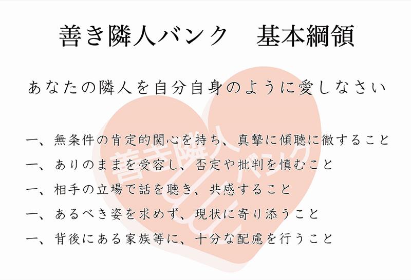 日本人に寄り添う福音宣教の扉(106)スピリチュアルペインを共に担う「善き隣人バンク」 広田信也