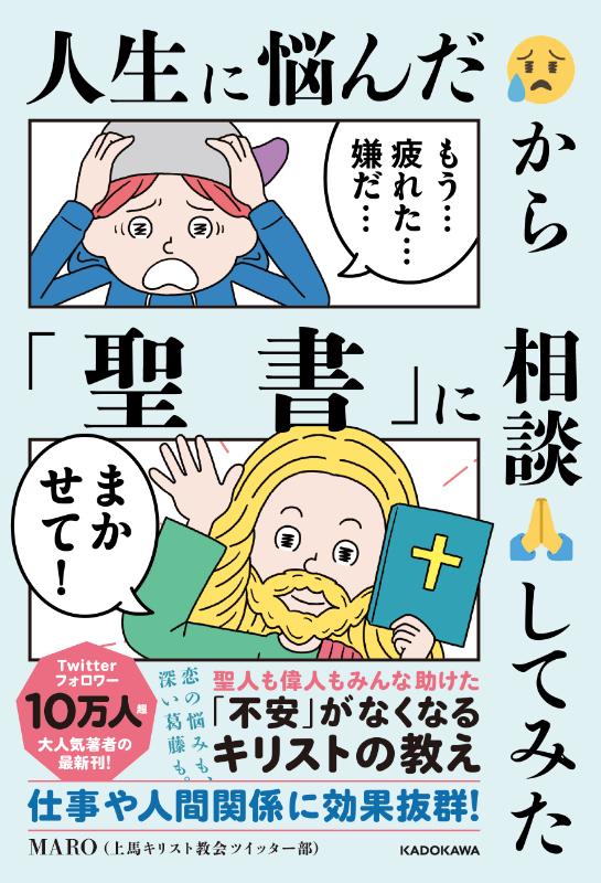 MARO著『人生に悩んだから「聖書」に相談してみた』(KADOKAWA、2020年9月)