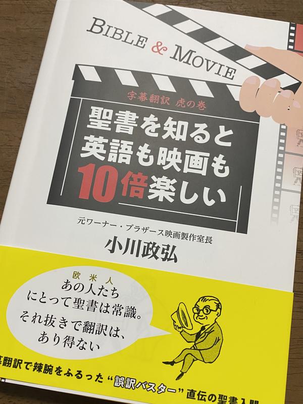 小川政弘著『字幕翻訳虎の巻 聖書を知ると英語も映画も10倍楽しい』(いのちのことば社 / フォレストブックス、2020年11月)