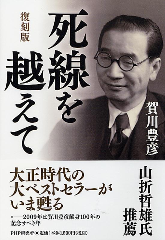『死線を越えて』出版100周年で読書感想文コンクール