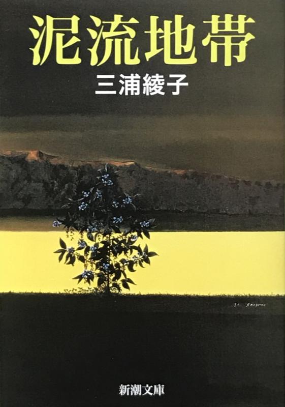 三浦綾子著『泥流地帯』(新潮社 / 新潮文庫、1982年)