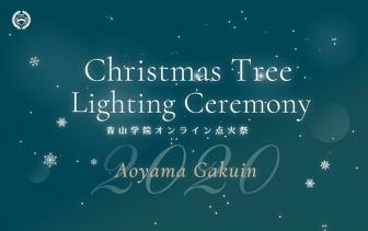 青山学院の伝統行事「クリスマス・ツリー点火祭」、初のオンライン開催へ