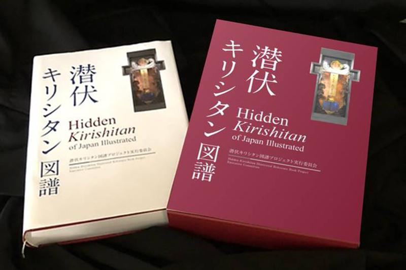 全国に点在する遺物や文化財を網羅 『潜伏キリシタン図譜』12月刊行へ