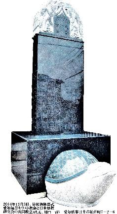 愛知県の日本景教研究会本部に、2014年に建った景教碑の複製碑