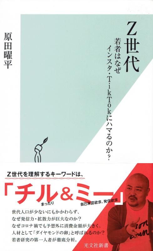原田曜平著『Z世代 若者はなぜインスタ・TikTok にハマるのか?』(光文社 / 光文社新書、2020年11月)