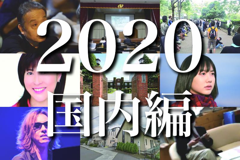 2020年のトップ10ニュース(国内編)