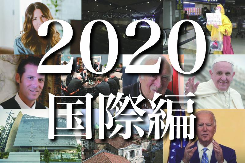 2020年のトップ10ニュース(国際編)