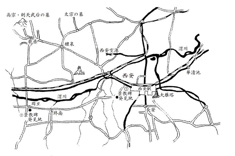 新・景教のたどった道(43)大秦景教流行中国碑が発見された場所と年代問題 川口一彦
