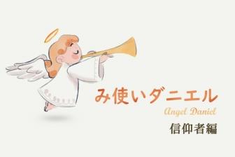 (み使いダニエル・信仰者編)リカのものがたり