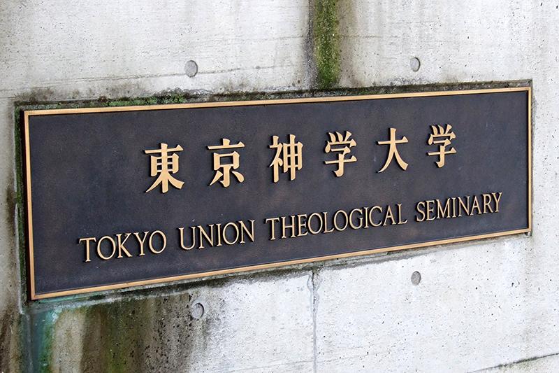 東京神学大学は、新型コロナウイルスの感染拡大防止のため、独自の活動制限指針を発表した。