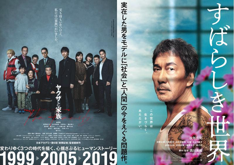 映画「ヤクザと家族 The Family」(1月29日公開、配給:スターサンズ / KADOKAWA)と、映画「すばらしき世界」(2月11日〔木・祝〕全国公開、配給:ワーナー・ブラザース映画)のポスター