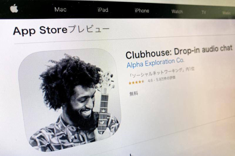 最近日本に上陸し注目されている音声SNS「Clubhouse(クラブハウス)」。アプリのアイコンは、ギタリストの Bomani X さん。2月8日にはアップデートに伴い、シンガーソングライターの Axel Mansoor さんに変わった。