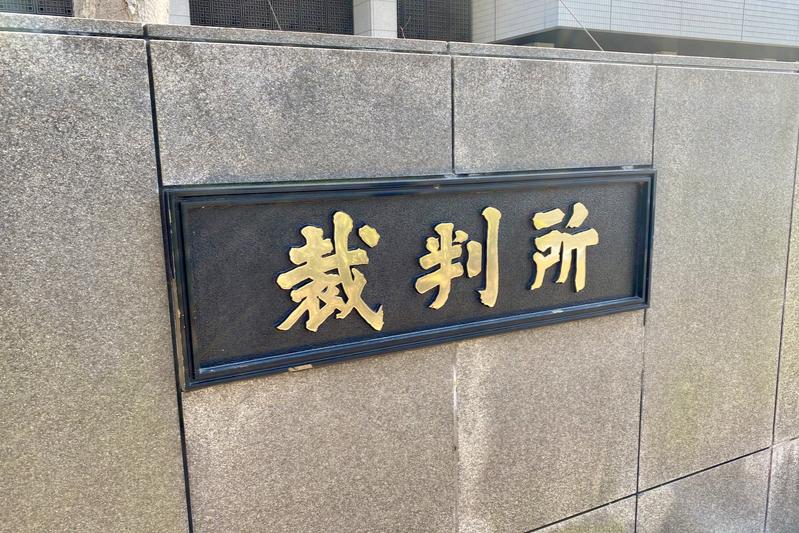 第1回口頭弁論は東京地裁の第522号法廷(市川多美子裁判長)で行われ、女性の支援者や報道関係者ら十数人が傍聴した=8日、東京高等・地方・簡易裁判所庁舎前で