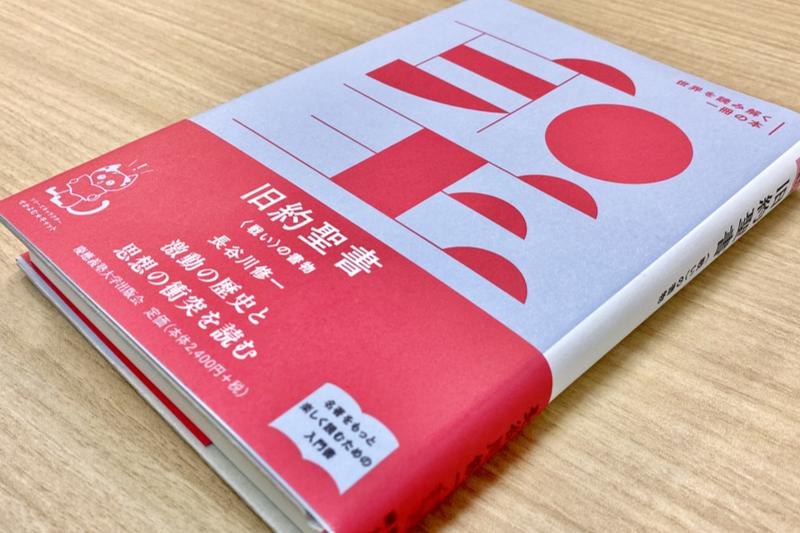 神学書を読む(67)長谷川修一著『旧約聖書〈戦い〉の書物』
