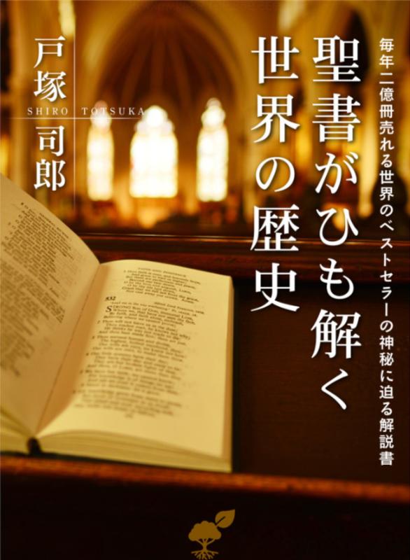 戸塚司郎著『聖書がひも解く世界の歴史』(ボイジャー・プレス、2020年12月)