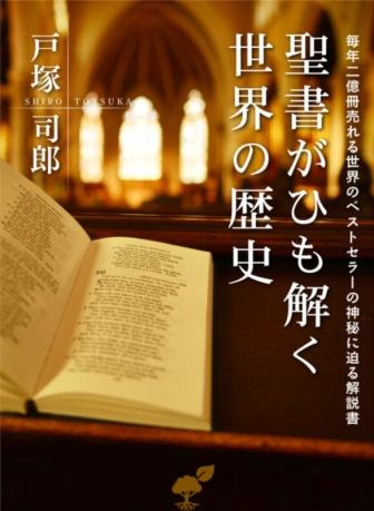 きっかけは妻への伝道、聖書66巻を解説 『聖書がひも解く世界の歴史』