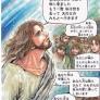 「わたしは父から出て、世に来ました」 さとうまさこの漫画コラム(3)