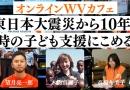 緊急時の子ども支援を考える ワールド・ビジョン、東日本大震災から10年でオンラインイベント開催へ