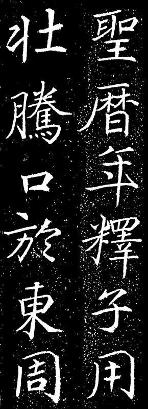 新・景教のたどった道(47)景教と皇帝(3)唐代の皇帝② 川口一彦