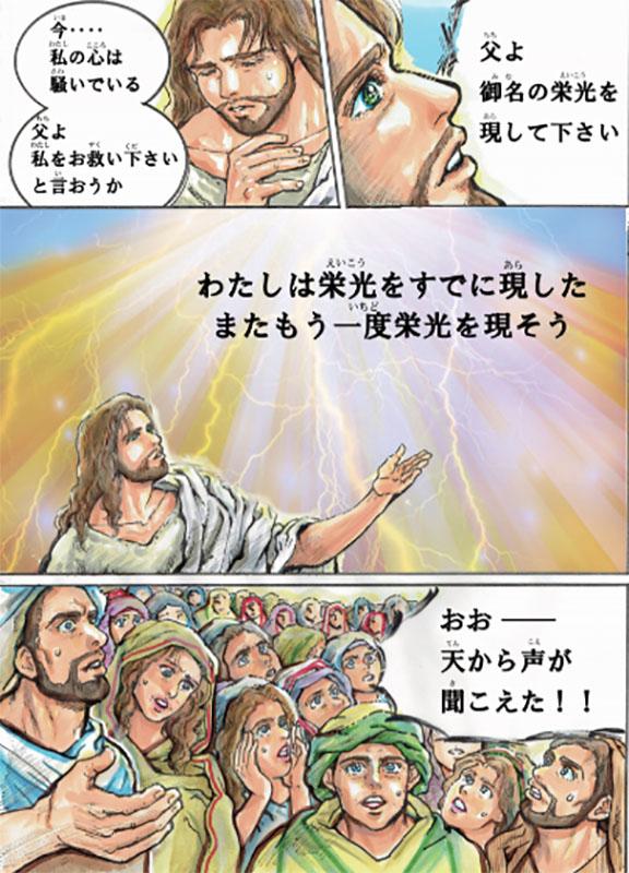 「御名の栄光を現してください」 さとうまさこの漫画コラム(4)