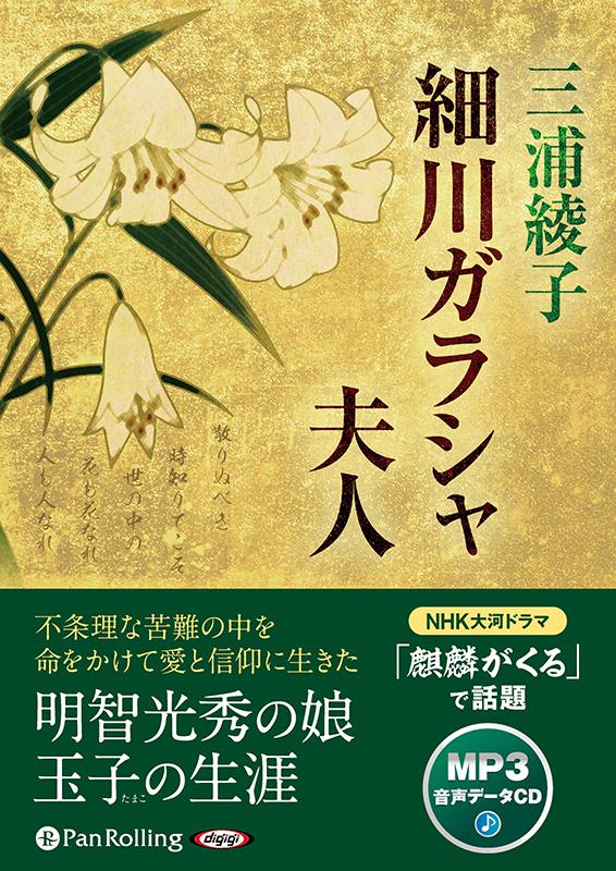 三浦綾子初の歴史長編小説『細川ガラシャ夫人』を収録したオーディオブック
