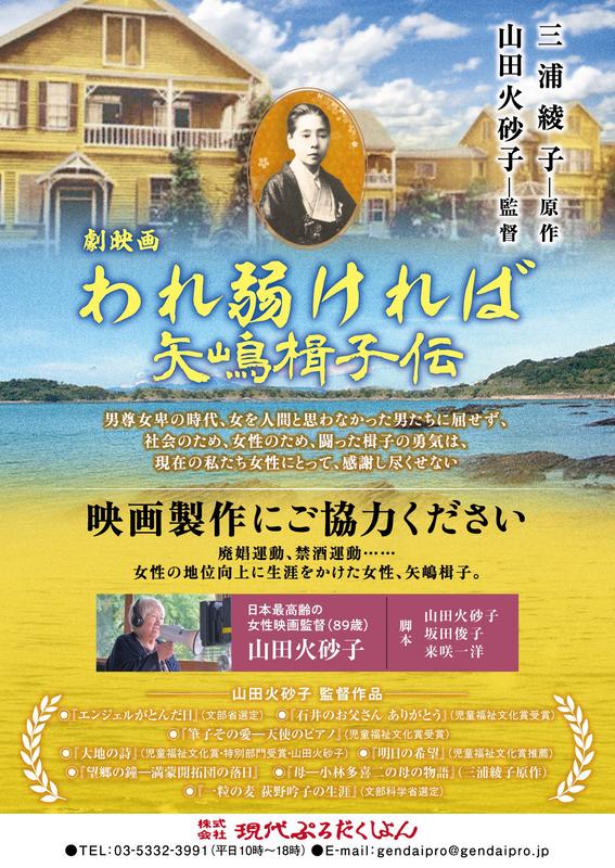 映画「われ弱ければ 矢嶋楫子(かじこ)伝」は、原作小説の著者・三浦綾子の生誕100年を迎える来年1月に公開を予定している。