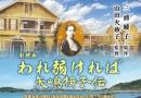 女性宣教師「ミセス・ツルー」役を募集 三浦綾子原作映画「われ弱ければ 矢嶋楫子伝」