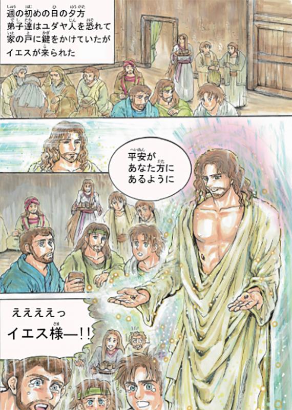 「平安があなたがたにあるように」 さとうまさこの漫画コラム(5)