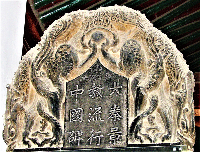 新・景教のたどった道(48)景教碑の頭部のデザインについて(1) 川口一彦
