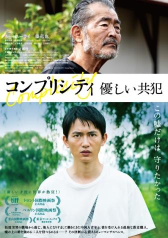 第45回日本カトリック映画賞に「コンプリシティ/優しい共犯」 技能実習生が主人公