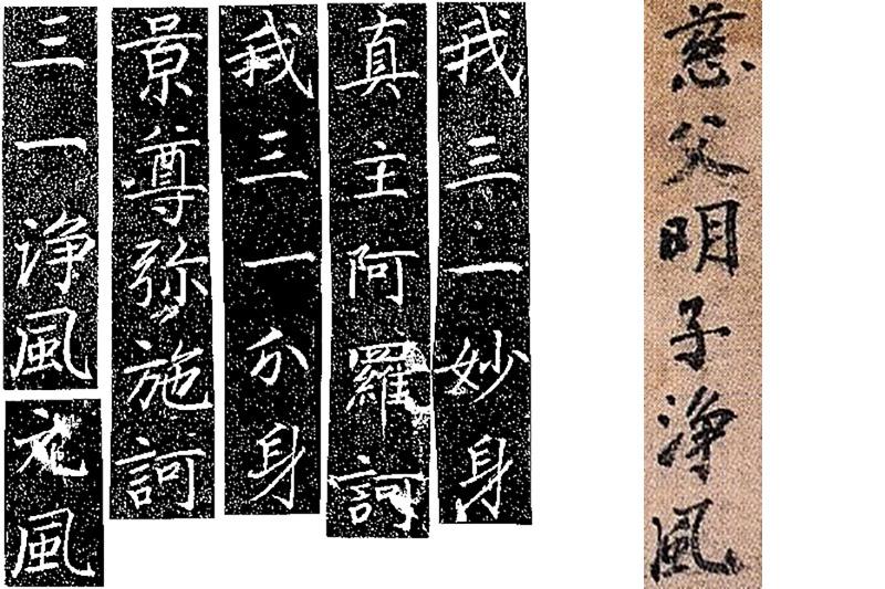 新・景教のたどった道(49)景教碑頭部のデザインについて(2) 川口一彦