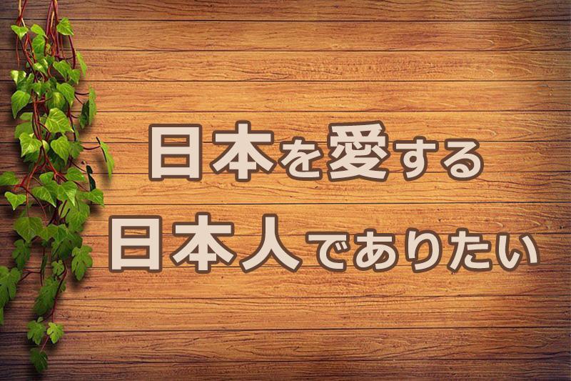 日本を愛する日本人でありたい 安食弘幸