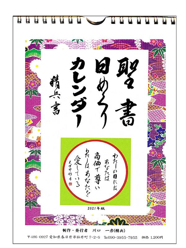 聖書日めくりカレンダー、本紙SNS連載中の川口一彦牧師が制作