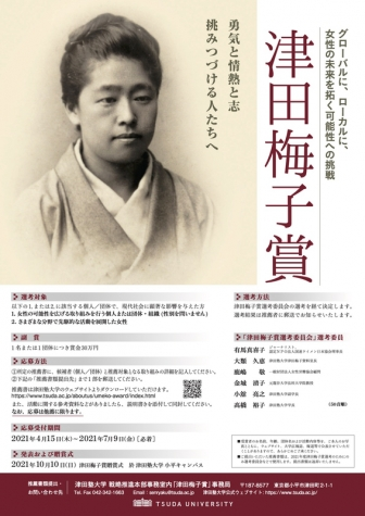 21年度「津田梅子賞」募集開始、女性の未来開く個人・団体、活躍の女性ら顕彰