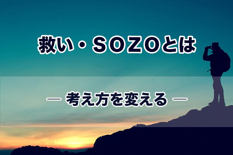救い・SOZOとは(1)考え方を変える 加治太郎