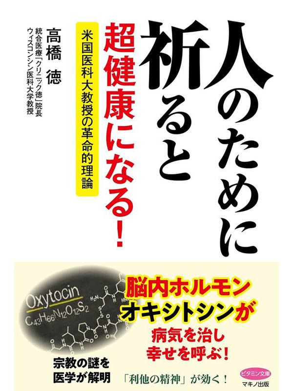 高橋徳著『人のために祈ると超健康になる!』(マキノ出版、2018年)