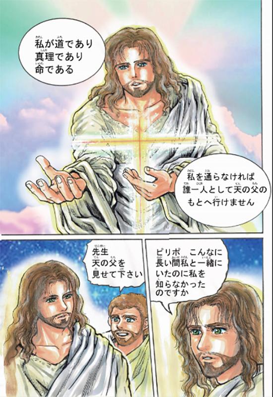 「わたしが道であり、真理であり、いのちなのです」 さとうまさこの漫画コラム(7)