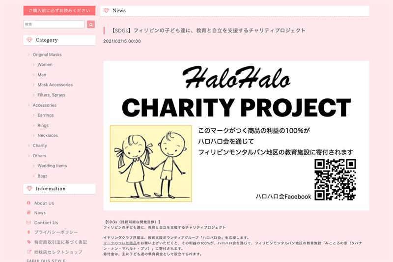 チャリティープロジェクトについて説明するページ