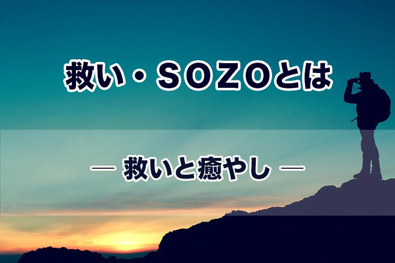 救い・SOZOとは(2)救いと癒やし 加治太郎