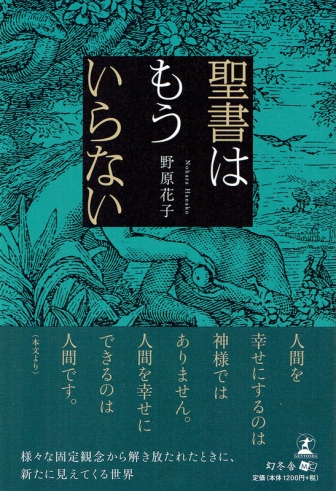 野原花子著『聖書はもういらない』(幻冬舎、2020年11月)