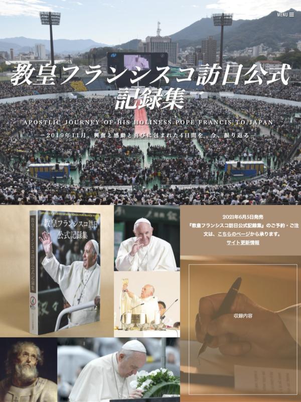 『教皇フランシスコ訪日公式記録集』の特設サイト