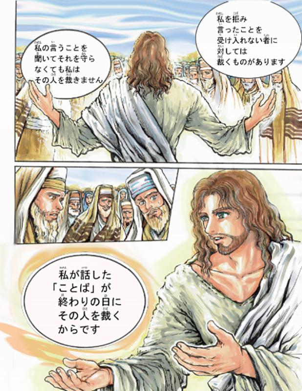 「わたしが話したことばが、終わりの日にその人をさばくのです」 さとうまさこの漫画コラム(8)