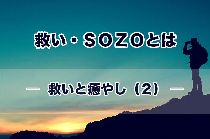 救い・SOZOとは(3)救いと癒やし(2) 加治太郎