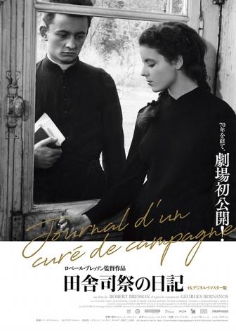 若き日の遠藤周作も見た仏映画「田舎司祭の日記」 制作から70年経て劇場公開へ