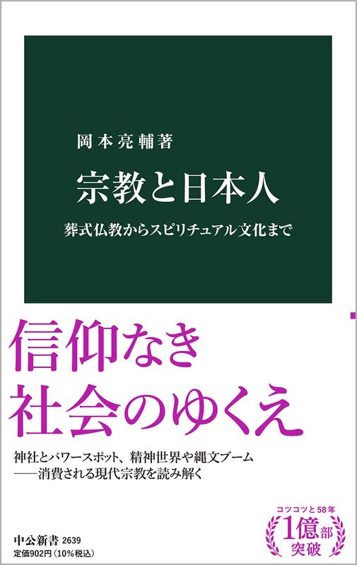 岡本亮輔著『宗教と日本人―葬式仏教からスピリチュアル文化まで』(中央公論新社 / 中公新書、2021年4月)