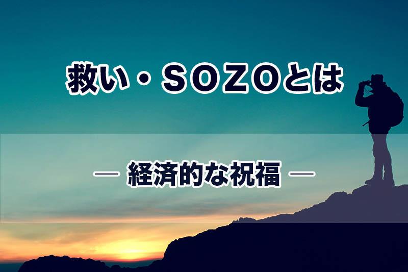 救い・SOZOとは(4)経済的な祝福 加治太郎